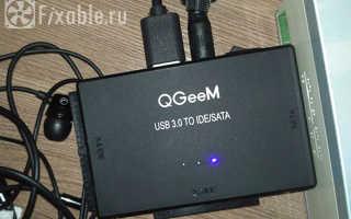 Адаптер для подключения накопителей IDE SATA to USB