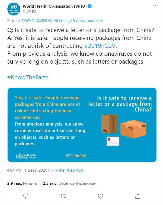Ответ ВОЗ про посылки из Китая и коронавирус
