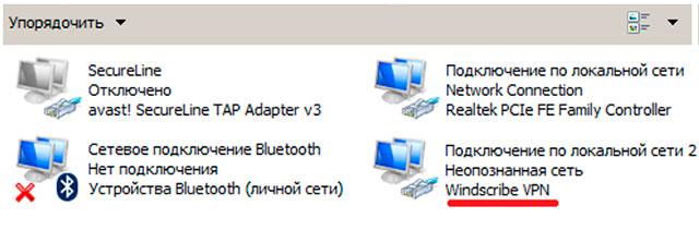 Установка VPN для компьютера