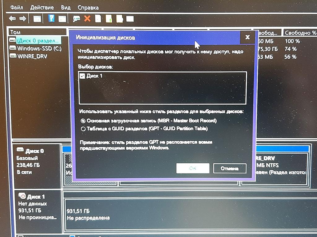 Инициализация жесткого диска в окне Управление дисками