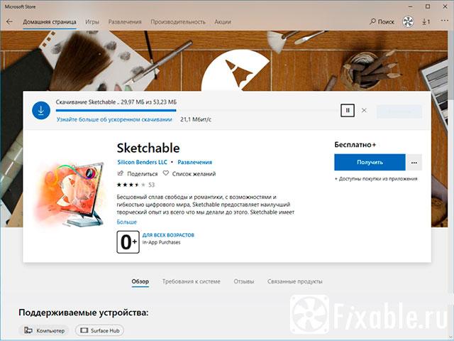 Sketchable – установка программы