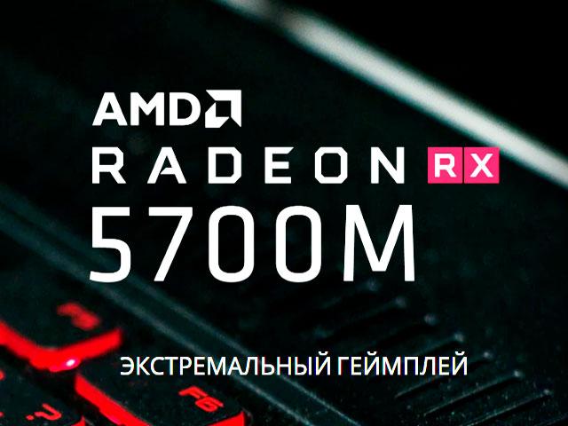 RX 5700M