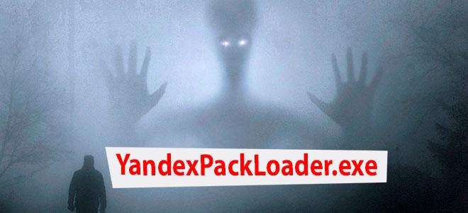 Yandexpackloader что это за программа